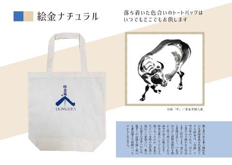 説明書き_絵金ナチュラル_pages-to-jpg-0001