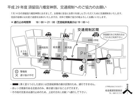 神祭交通規制