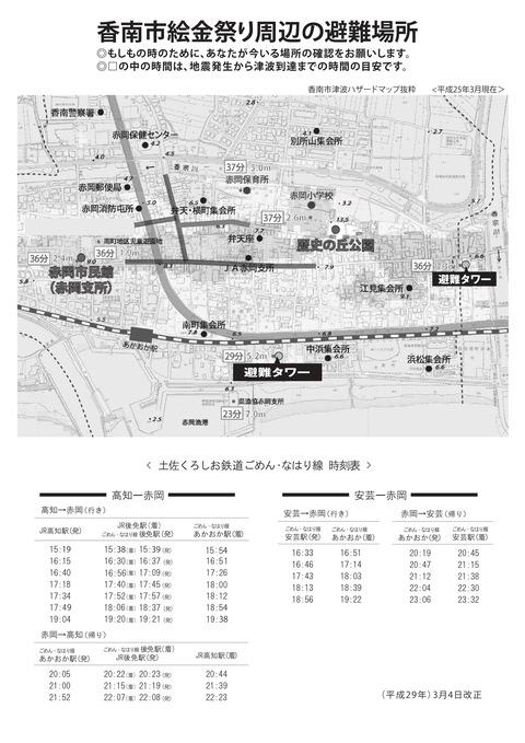 2017-0703絵金祭りプログラム1