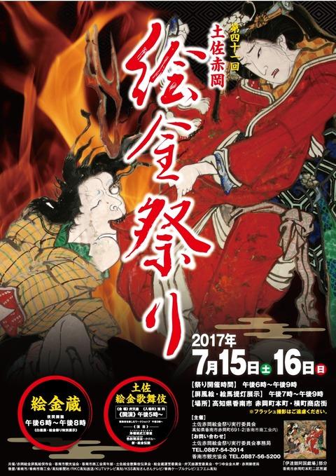 第41回土佐赤岡絵金祭りポスター(修正版)