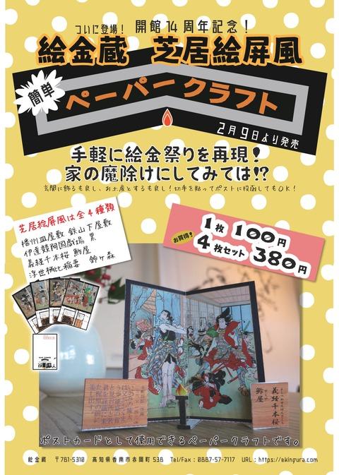絵金蔵ペーパークラフトチラシ-compressed-001
