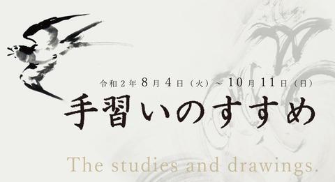 手習い展タイトル_page-0001