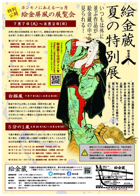 夏の特別展2-01