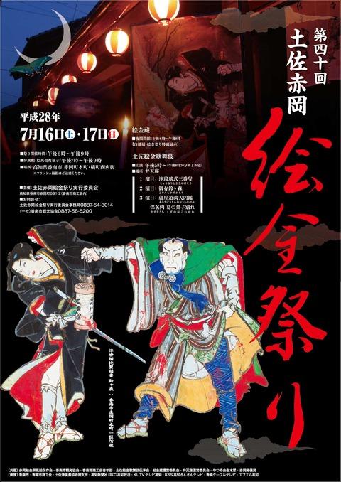 2016-絵金祭りポスター-B4
