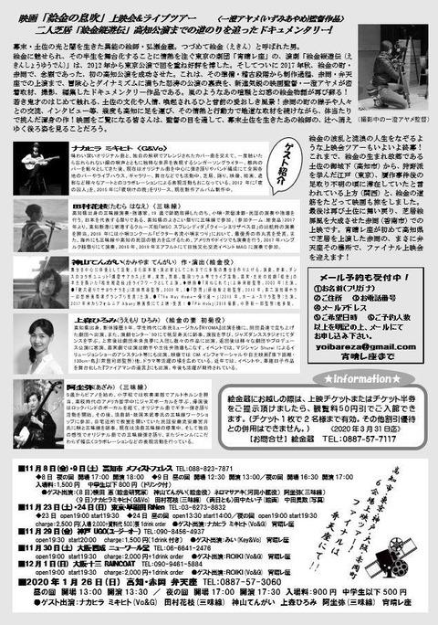 映画「絵金の息吹」(一澄アヤメ監督作品)上映会&ライブツアー★裏