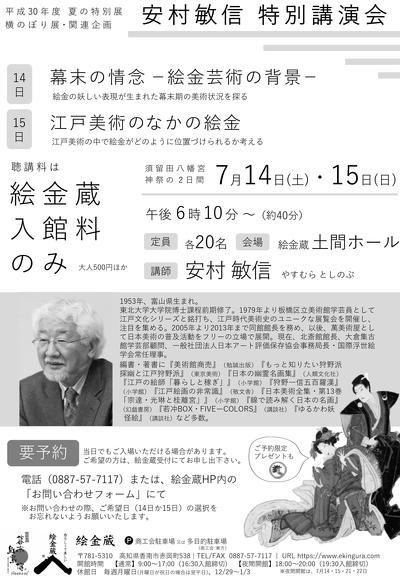 安村さん講演会