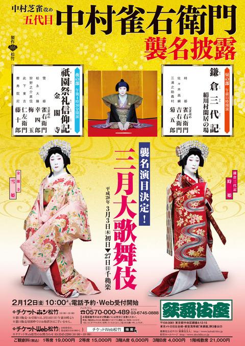kabukiza鎌倉三大記_201603f_118de116f99bf0697229b01ad8dd3a29