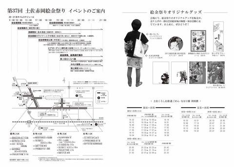 H25絵金祭りプログラム最終-1