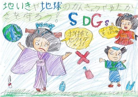 颯介君 SDGs