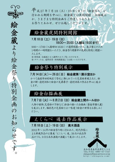絵金祭り2015蔵