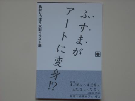 島崎りっぽう水彩イラスト展