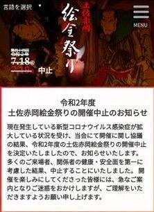 絵金祭りサイトトップ