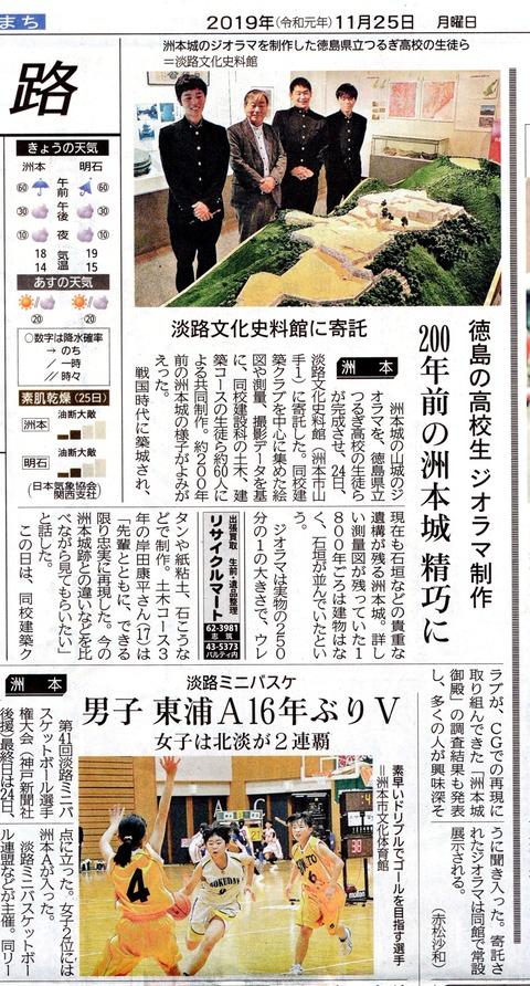 2019.11.25神戸新聞 - コピー