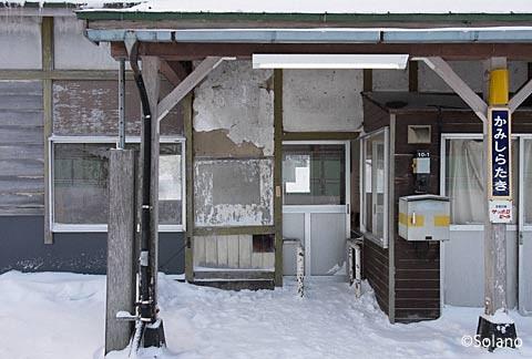 上白滝駅、ホーム側