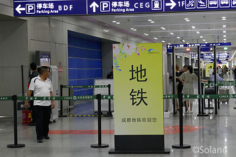 成都地下鉄10号線空港駅、改札前のセキュリティチェック