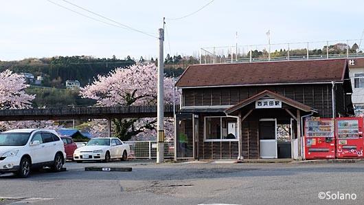 西浜田駅、木造駅舎と桜