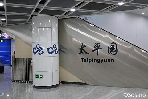成都地下鉄10号線・太平園駅