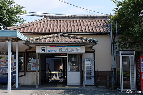 名鉄三河線、高浜港駅駅舎