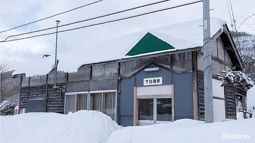 石北本線の秘境駅、下白滝駅の木造駅舎