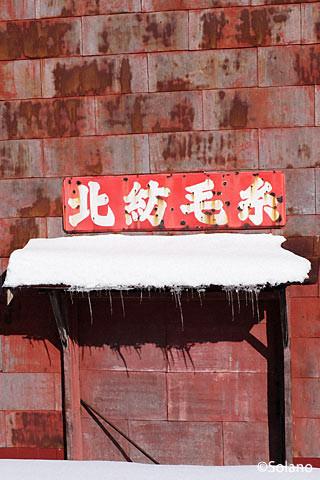 幾寅駅、鉄道員(ぽっぽや)のセット、古い倉庫