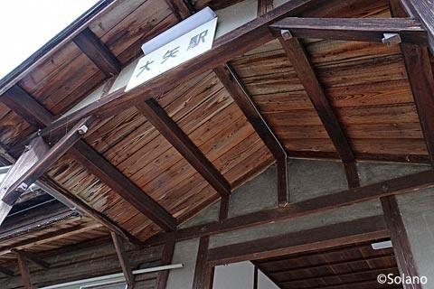 大矢駅駅舎、車寄せ裏側の素晴らしい質感