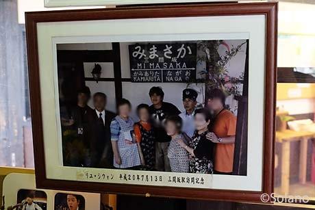 韓国の歌手、リュ・シウォン三間坂駅来駅時の記念写真。