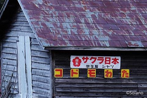 旧白滝駅近くの倉庫に掛かるホーロー看板。