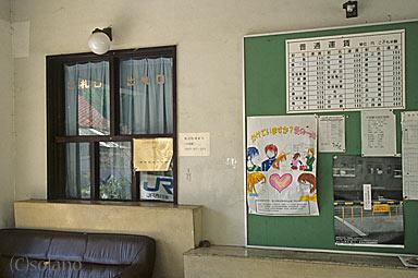 可部線・水内駅、出札口跡と手小荷物窓口跡