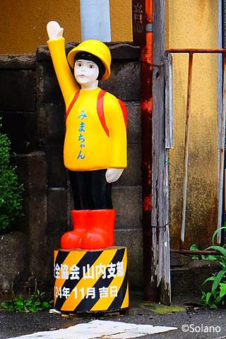 三間坂駅前の「みまちゃん」