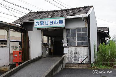 広電廿日市駅、駅舎