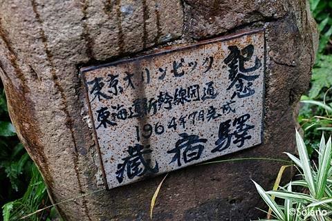 蔵宿駅池庭跡に残された石碑の銘板