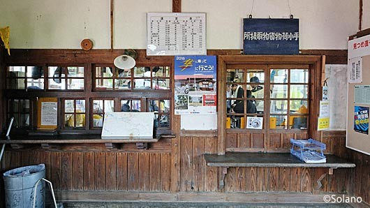 若桜鉄道(旧国鉄若桜線)、隼駅の窓口跡。