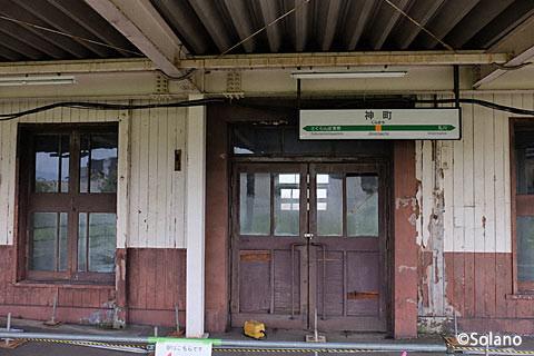 満身創痍の神町駅駅舎