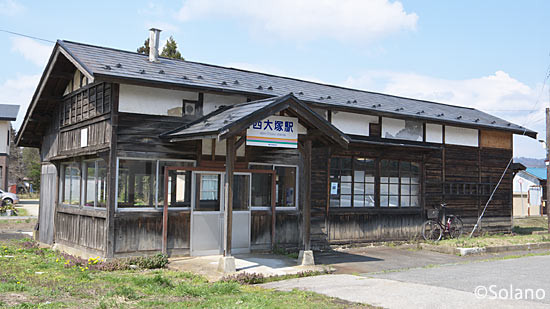 山形鉄道・フラワー長井線、西大塚駅の木造駅舎