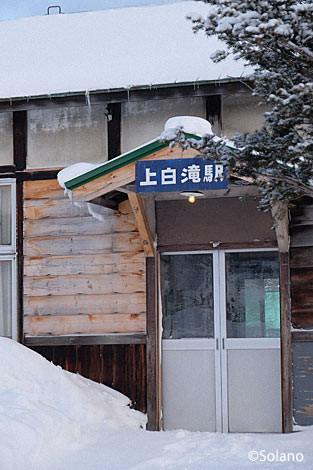 一部が修復された上白滝駅の木造駅舎。