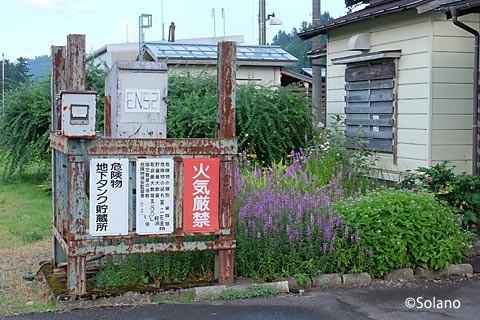 越後岩沢駅、駅舎前の危険物表示