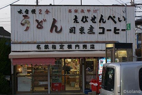 名鉄・吉良吉田駅、構内売店