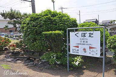 長崎本線・唐津線、久保田駅の枯池