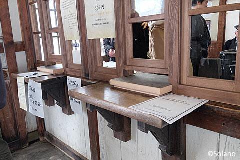 深名線・沼牛駅の木造駅舎、復元された窓口跡