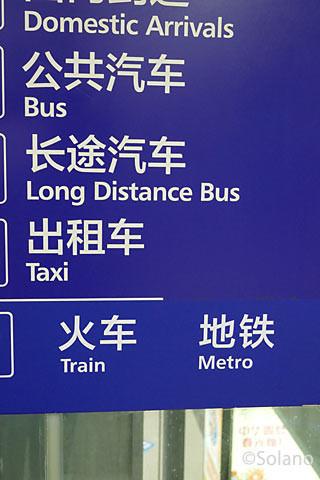 成都双流国際空港、地鉄(Metro)の案内