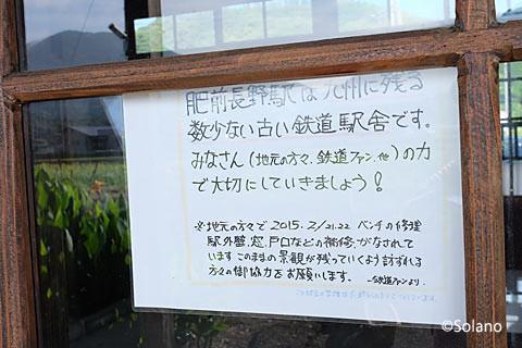 肥前長野駅、駅舎改修を伝える貼紙。