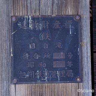 旧白滝駅、待合室に取り付けられた建物財産標