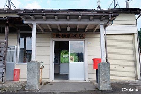 JR東日本・飯山線、越後岩沢駅