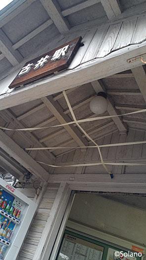 古井駅の木造駅舎、車寄せ