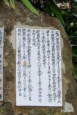 有田駅池庭跡に残された石碑の碑文
