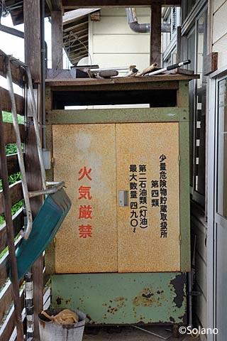 越後岩沢駅、灯油貯蔵庫(1)