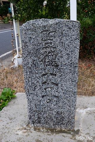 中川駅近く「聖徳太子」の石碑。
