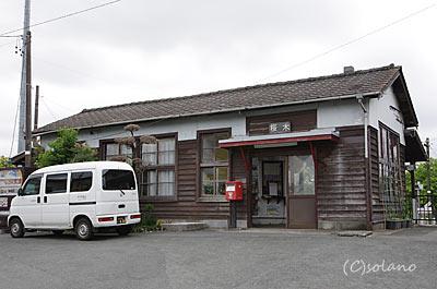 天浜線、桜木駅駅舎。