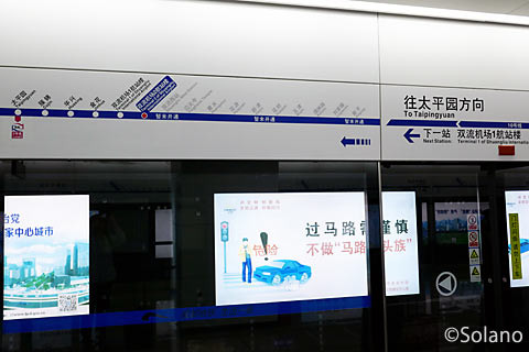 地下鉄・成都双流国際空港T2駅、駅名標・路線図
