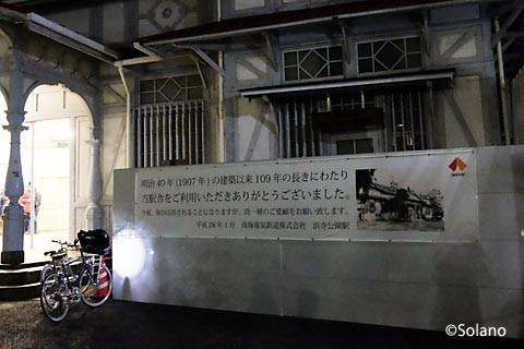 浜寺公園駅、南海電鉄が設置したお礼の看板